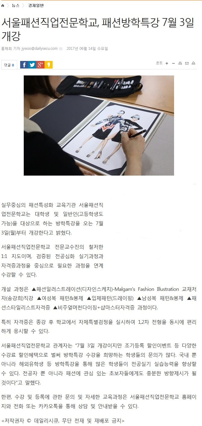dailysecu_com_20170614_142142.jpg