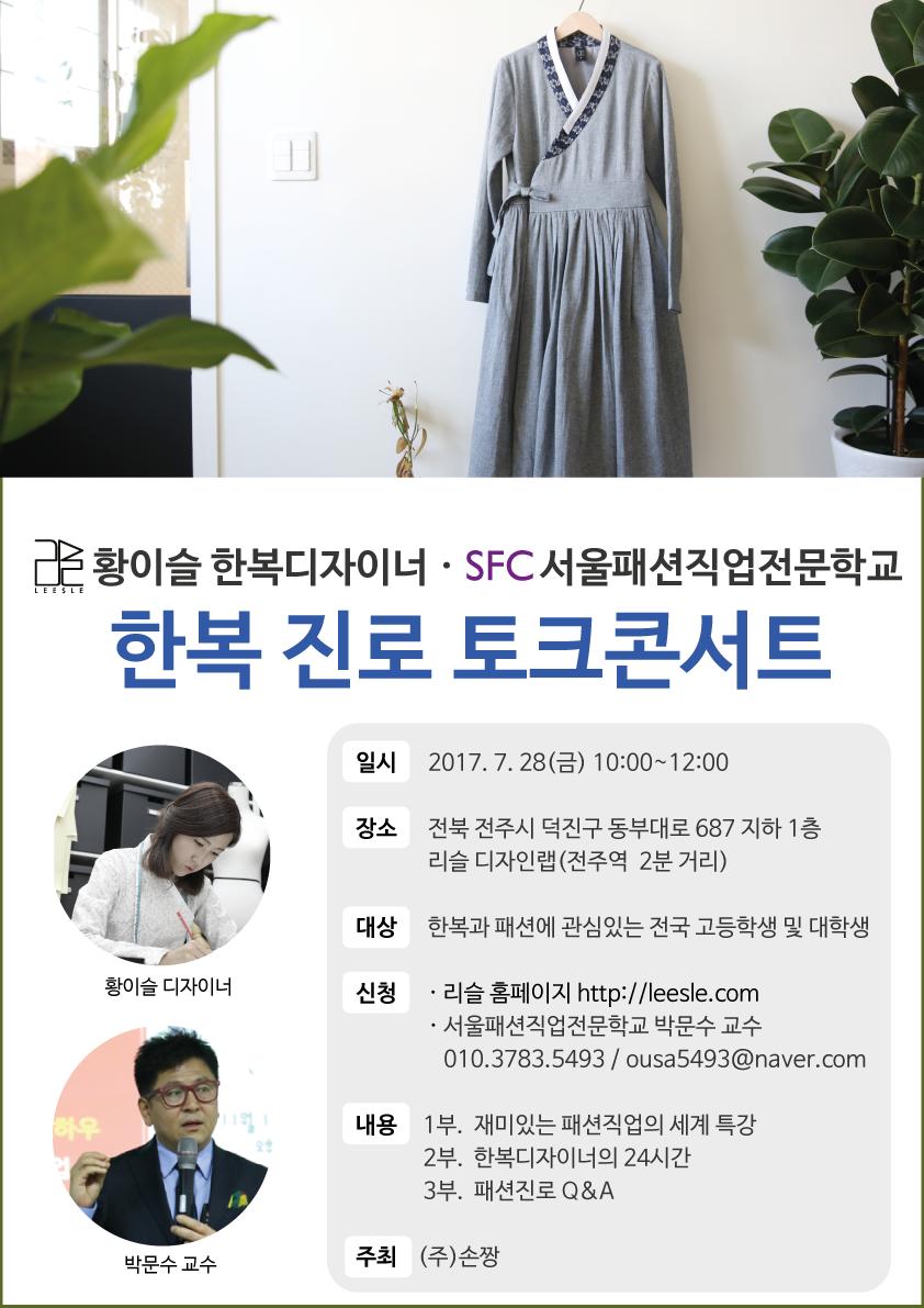 17-황이슬-토크콘서트.png