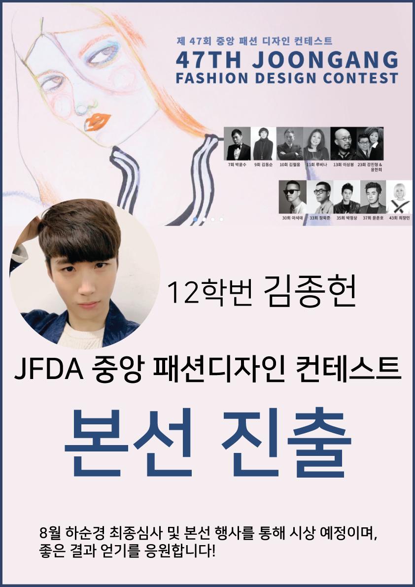 중앙패션디자인콘테스트-본선진출_김종헌.png