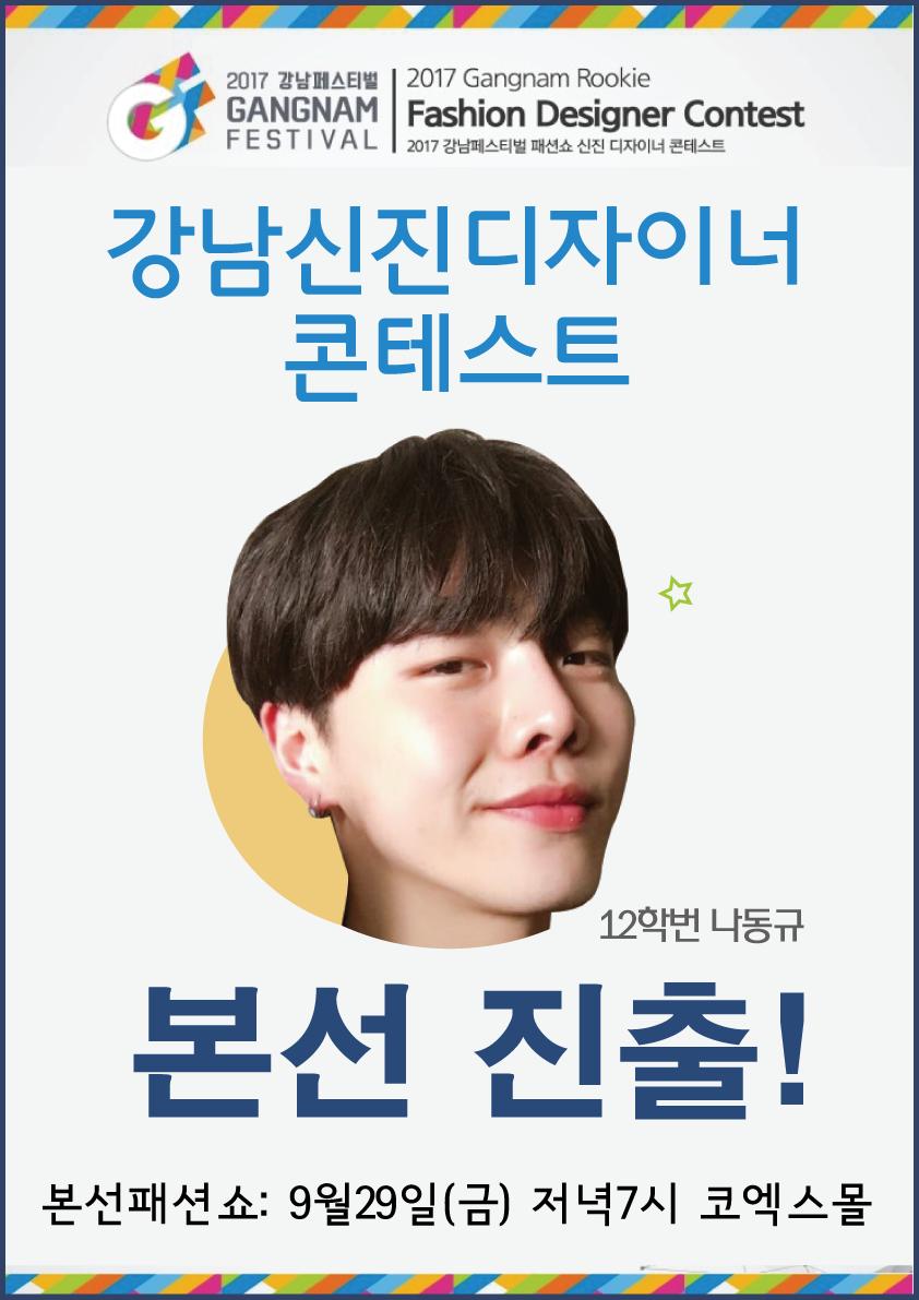 강남신진디자인콘테스트-본선진출_나동규.png